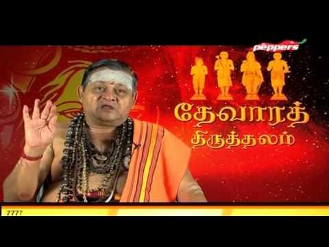 Nayanmars| Thogaiyadiyar| Thillaivaazh Andhanar| தேவாரத் திருத்தலம்