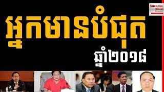 Top 5 The Richest Man in Cambodia 2018 by Success Reveal