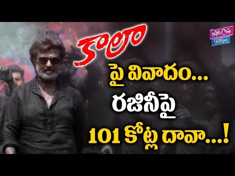 Case Filed On Rajinikanth Kaala Movie Story | Dhanush | Pa Ranjith | Tollywood | YOYO Cine Talkies