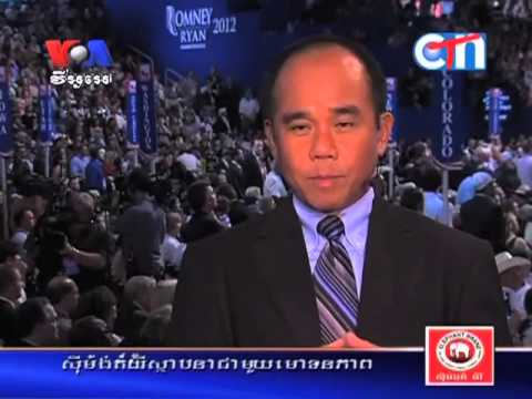 Paul Ryan Take Center Stage at Republican National Convention (in Khmer)