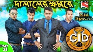 দেশী CID বাংলা PART 25 | Dalal Er Khoppore | Comedy Video Online | Eid Funny Video New Bangla 2019