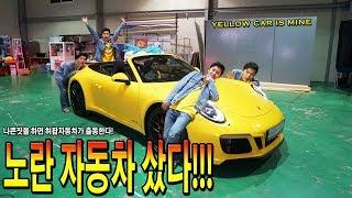 Yellow Car is Mine !!!!!!!!!!!!!