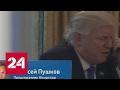 Алексей Пушков: с Европой Трамп говорил официально и напряженно, а с Путиным - тепло