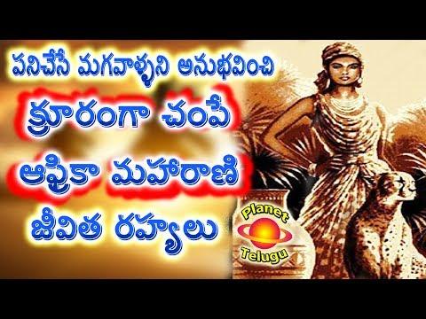 Queen Nzinga African Warrior Woman secret life  I Planet Telugu