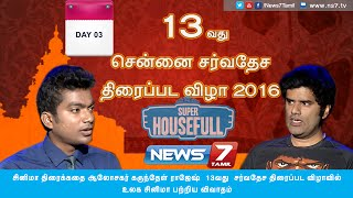 3rd Day analysis by Screenplay analyst Karundhel Rajesh | 13th Chennai International Film Festival