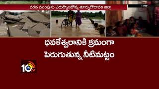 తూర్పుగోదావరిలో వరద ముంపు…| Special Story on Rain Water overflow In East Godavari | AP