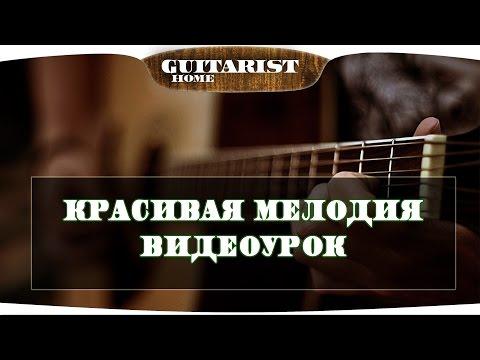 Видеоурок красивая мелодия на гитаре - видео