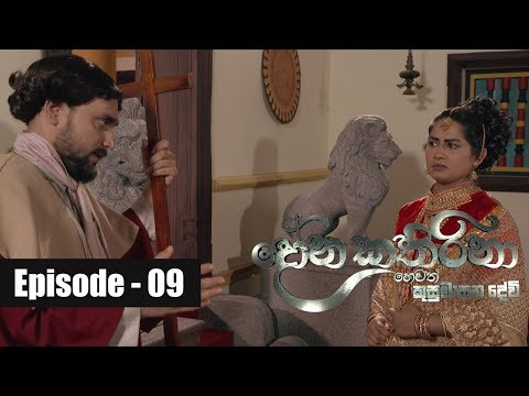 Dona Katharina | Episode 09 05th July 2018