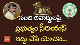 నంది అవార్డులపై ప్రభుత్వం సీరియస్ | AP Govt Serious on Nandi Awards Controversy