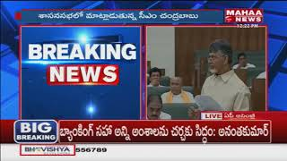 CM Chandrababu Naidu Excellent Speech in AP Assembly