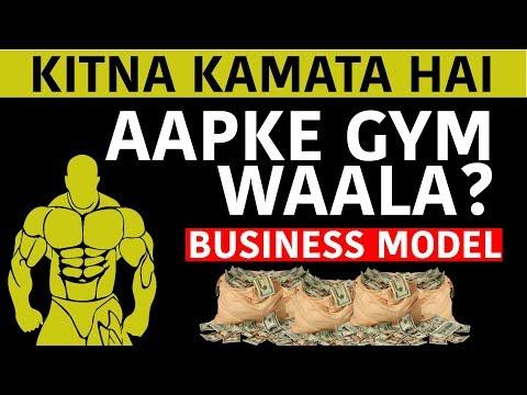 GYM Business Model | Kitna Kamata Hai Aapka Gym Waala? | Case Study | Business Model