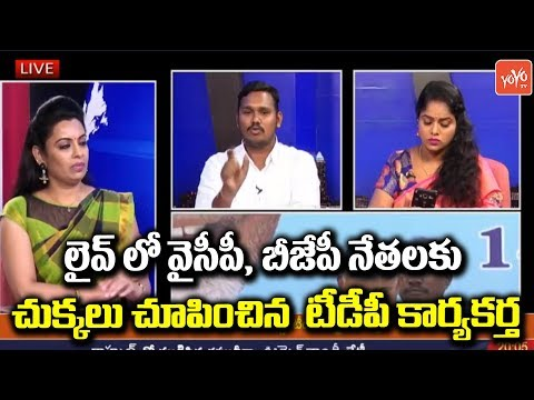 TDP Supporter Gives Strong Counters To YSRCP,BJP Leaders In LIVE | AP News | Telugu News | YOYO TV