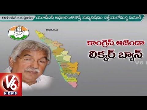 Kerala Liquor Ban | Assembly Polls Prompt Kerala Parties to Decide Stance on liquor Ban | V6 News