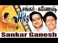 Shankar Ganesh Hits  |சங்கர் கணேஷ் இசையமைத்த இனிய பாடல்கள்