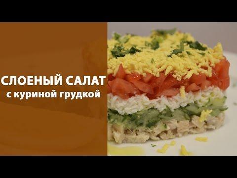 Рецепты вкусных салатов фото куриная грудка