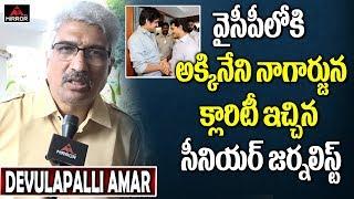 Senior Journalist Devulapalli Amar Sensational Comments on Nagarjuna Meets YS Jagan | Mirror TV