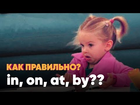 САМОЕ ВАЖНОЕ В АНГЛИЙСКОМ: Предлоги at, in, on, by.