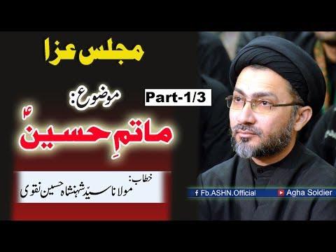 Majlis Aza: MoZoo Matam-e-Hussain (a.s) by Allama Shahenshah Hussain Naqvi (Part-1)