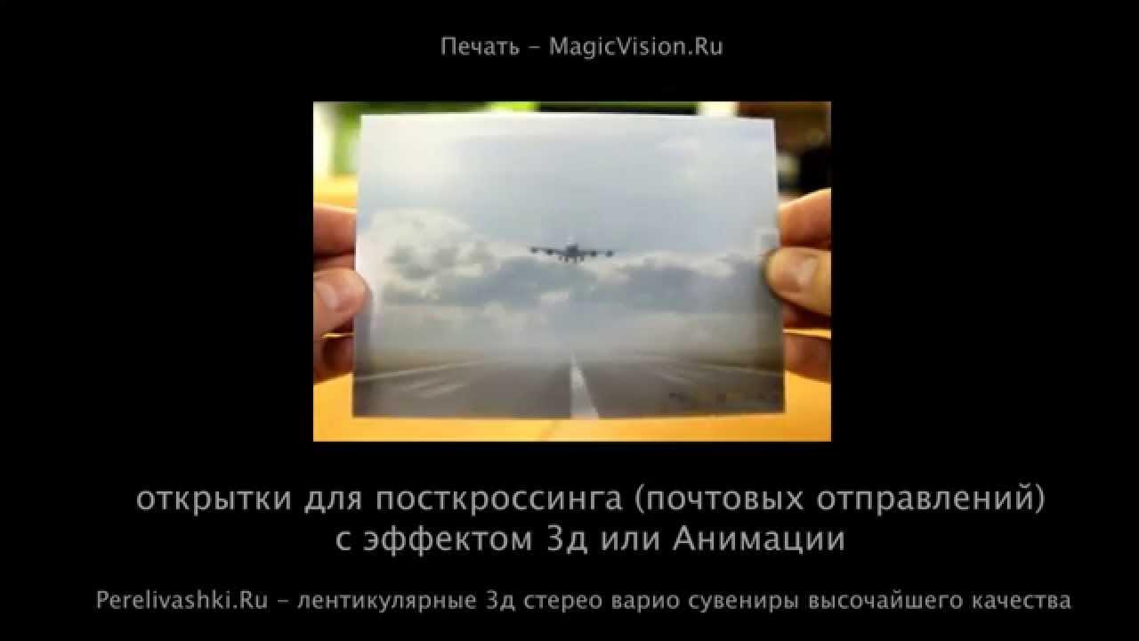 Стерео варио печать открытки 13