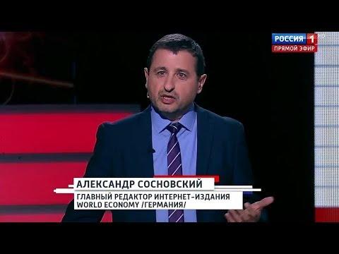 """""""Грузинский  синдром"""":Доктор Сосновский в эфире"""