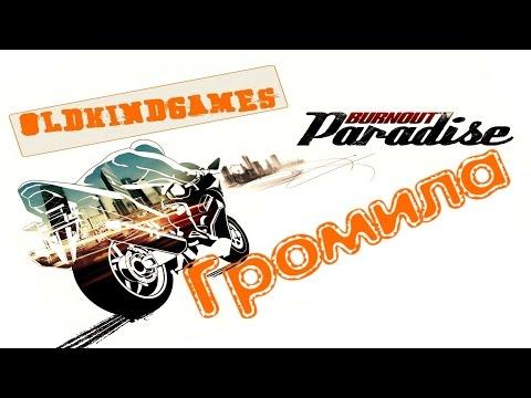 Прохождение Burnout Paradise #13 ( Громила )