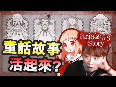 所有你讀過的童話故事「活起來」了!?第二章!:阿麗亞的故事Aria's Story (恐怖RPG)#3