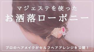 misakiさんの動画サムネイル画像  | アトリエはるかのメイクアップアーティストによるヘアアレンジをご紹介。 あえて低めの位置で結ぶローポ…