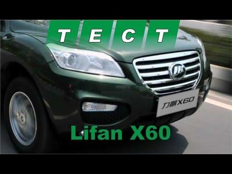 Тест драйв Lifan X60 [канал турбо]