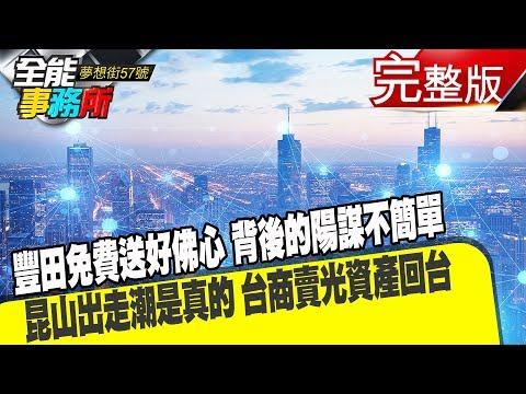 台灣-夢想街之全能事務所-20190409 豐田免費送好佛心 背後的陽謀不簡單 昆山出走潮是真的 台商賣光資產回台
