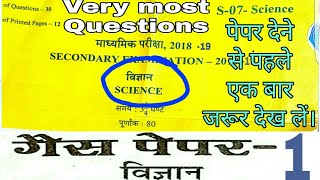 Class 10th Science Exam Paper/Rajasthan Board 10th Science Paper /विज्ञान पेपर/class10th exam date