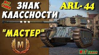 Wot танки ARL 44 Мастер ★игра World of Tanks HD★ АРЛ 44★