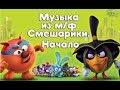 Сборник песен из м ф Смешарики Начало mp3