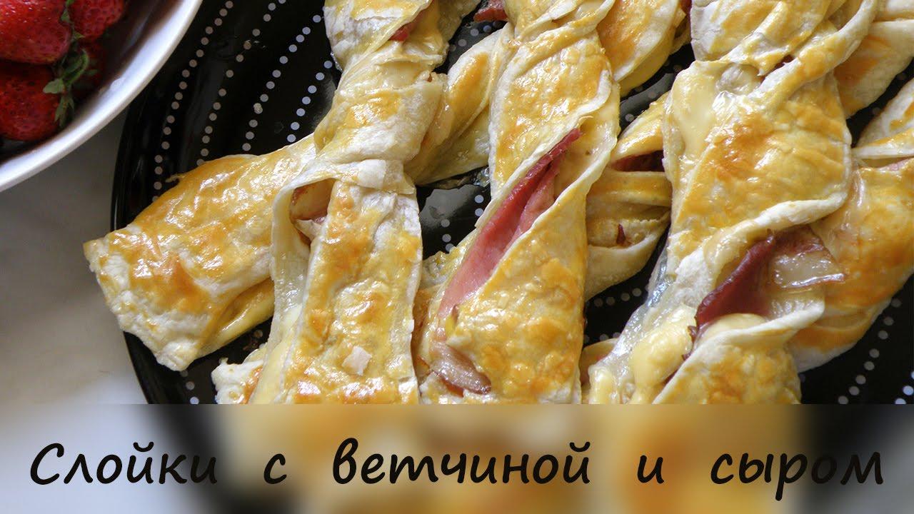 Рецепт слоек с ветчиной и сыром