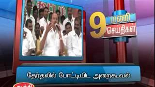 19TH FEB 9PM MANI NEWS