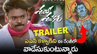 Shambho Shankara Trailer | Sakalaka Shankar | Latest Telugu Movie Trailers 2018 | Telugu Trailers