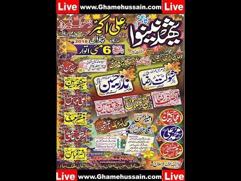 Live Majlis 6 May 2018 Dhoke Feroze Chakwal