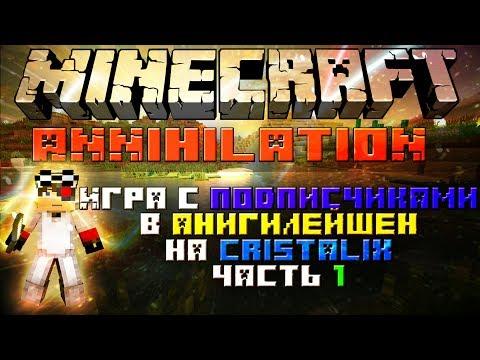 Minecraft: Annihilation - Игра с подписчиками на Cristalix в ТС3 часть 1 С Шадов приестком :3