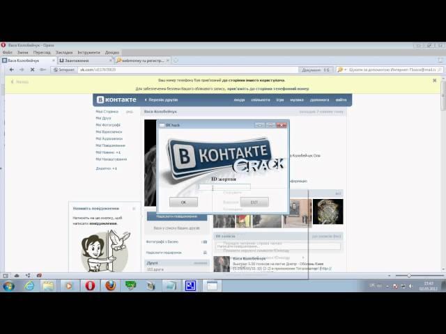 Vk vzlom.mp4. Мини взлом вк обучение хакерство. Ссилка на прогу :http