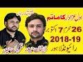Qurban Jafri & Zeeshan Haider 26 Muharam 2018 19 Raiwend Lahore