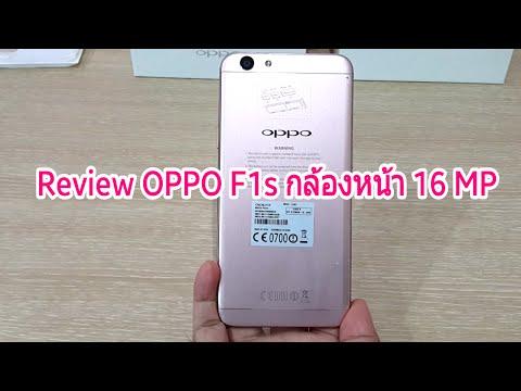 รีวิว Review OPPO F1s ฉบับเต็ม thai