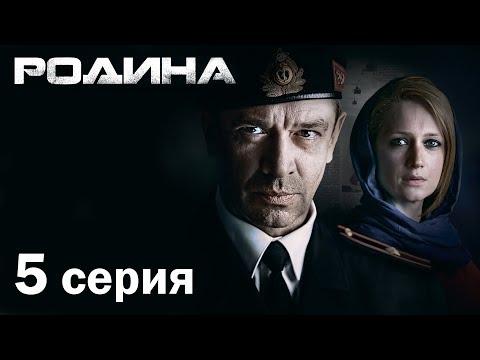 Сериал «Родина». 5 серия