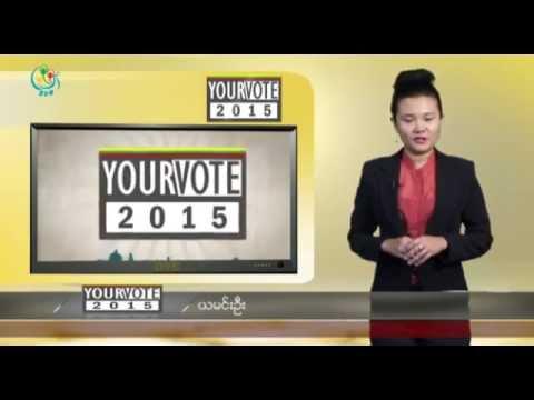 DVB - ေရြးေကာက္ပြဲ အစီအစဥ္ (၁၆)