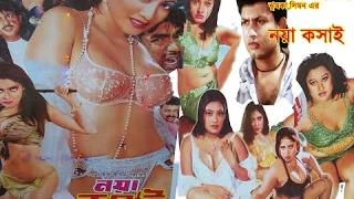 Noya Koshay//নয়া কসাই//Bangla Movie Full Hd New 2107//Bd Movie Hd Full Lenth//