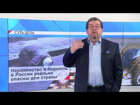 СУТЬ ДЕЛА -Неравенство и бедность в России реально опасны для страны