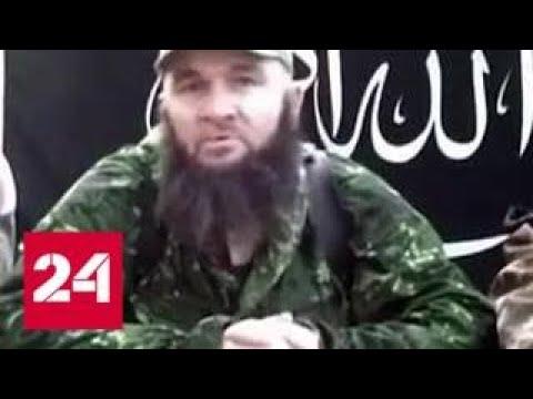 ФСБ России: организатор терактов Доку Умаров умер от отравления - Россия 24