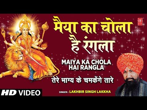 Maiya Ka Chola Hai Rangla By Lakhbir Singh Lakkha [full Song] - Tere Bhagya Ke Chamkenge Taare video