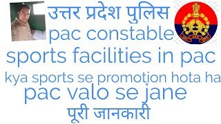 Sports facilities in pac | sport future for pac constable |high tech pac power|