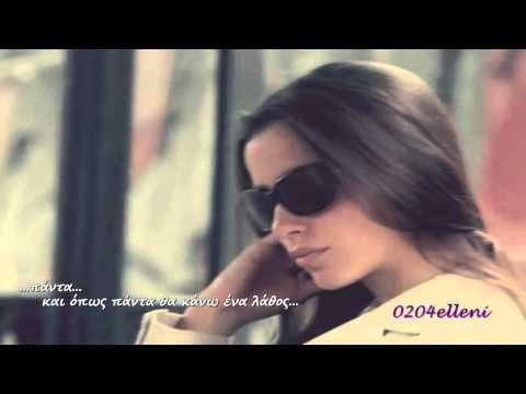 Alessandra Amoroso Mi sei venuto a cercare tu (greek subs) ❤♪♫