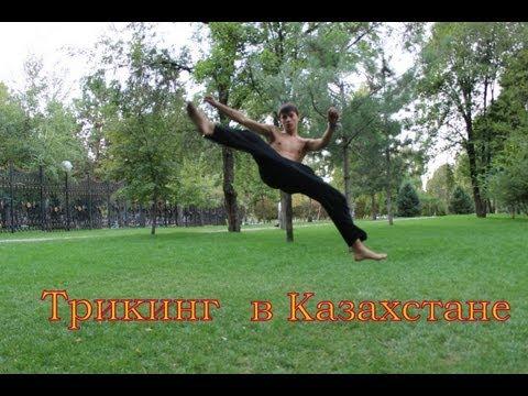 Трикинг в Казахстане - Открытие сезона 30.04.2013 - позитивный репортаж