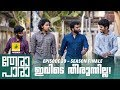 Thera Para | Season 01 Episode 20 | ഇവിടെ തീരുന്നില്ല  | Mini Web Series thumbnail